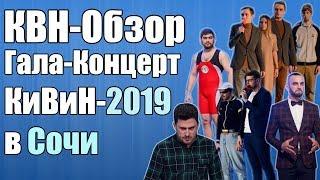 КВН-Обзор КиВиН-2019 | Народное судейство