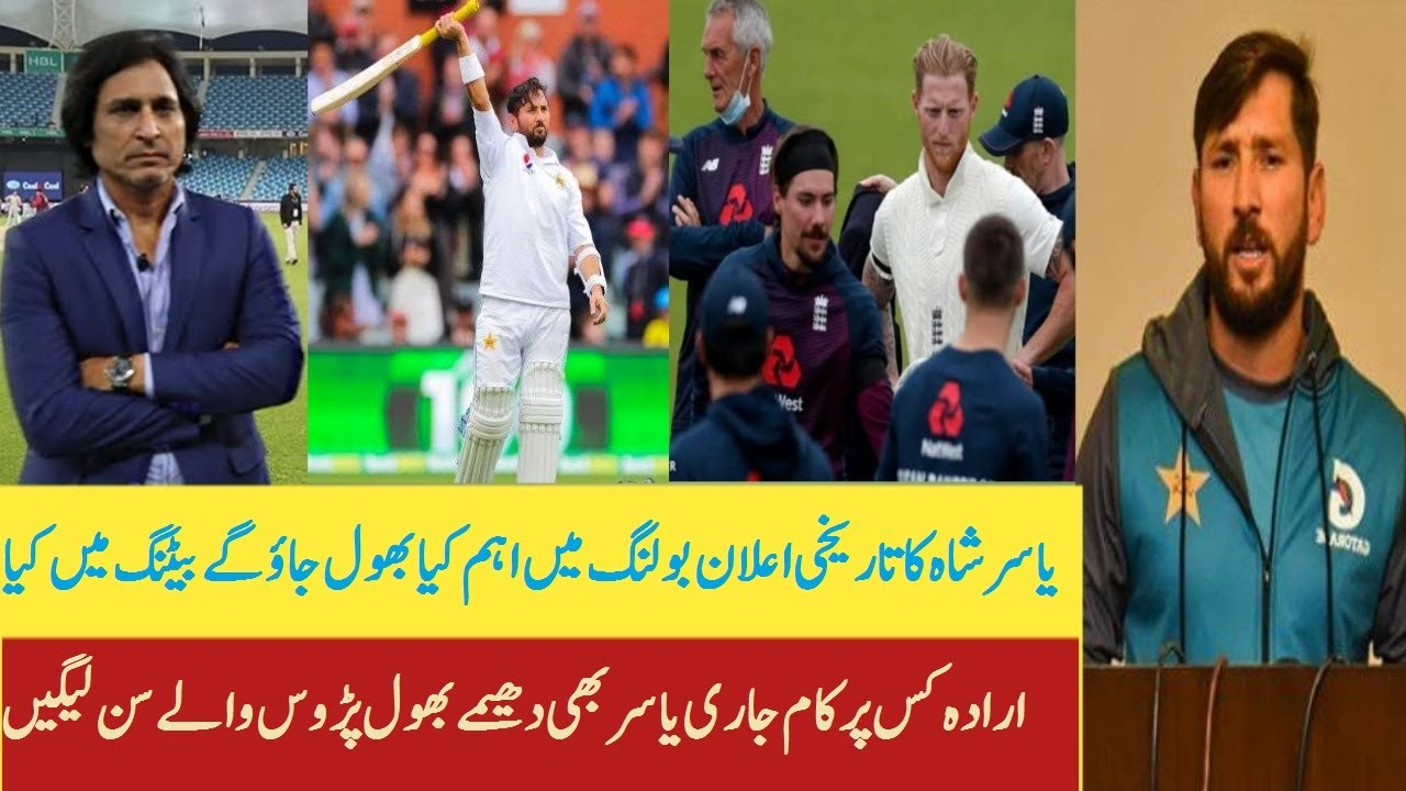 Yasir Shah's historic announcement to make Hundred  against England - Abdullah Sports