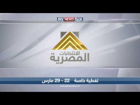 تابعونا في تغطية خاصة للانتخابات المصرية 22-29 مارس على منصات سكاي نيوز عربية  - نشر قبل 2 ساعة