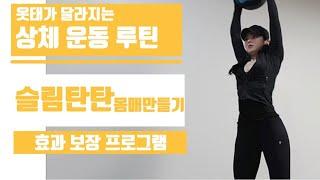 [상체운동] 옷태가 달라지는 슬림탄탄 몸매만들기|상체다…