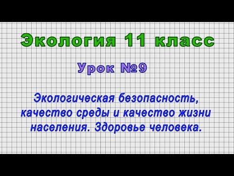 Экология 11 класс (Урок№9 - Экологическая безопасность, качество среды и качество жизни населения.)