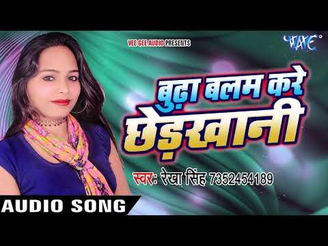 Superhit Bhojpuri Song - Budha Balam Kare Chherkhani - Rekha Singh - Bhojpuri Hit Song