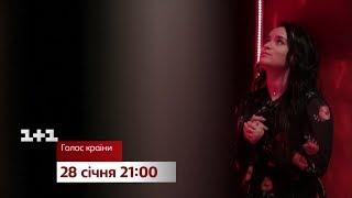 Песня-душа на Голосе страны – смотрите 28 января на 1+1