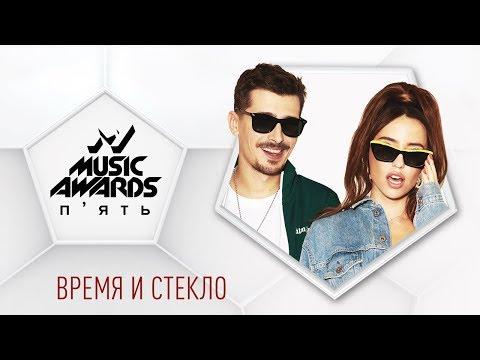Время и Стекло – ЛОХ, M1 Music Awards 2019