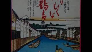 1974年 NHKのドラマ(捕物帖)のサントラ「ふりむくな鶴吉」のB面に...