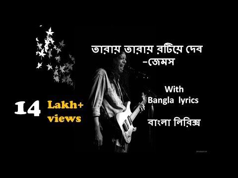 Taray Taray - James । Shundori Toma Amar - James । With lyrics