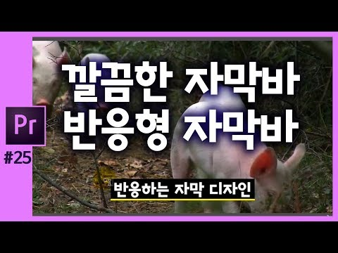 🎵[프리미어] 깔끔한 자막바, 반응형 자막만들기 premiere CC