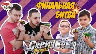 Папа Роб и Папа Макс против Ярика и Елисея Финальный баттл за ДИКИХ СКРИЧЕРОВ