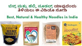 Best Noodles in India || Which Noodles are Healthy In Kannada || Helpful Forever