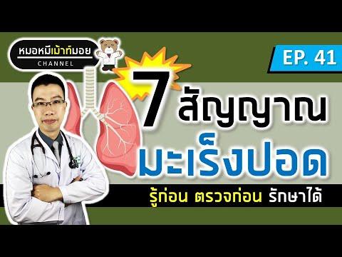 7 สัญญาณเตือนมะเร็งปอด | เม้าท์กับหมอหมี EP.41