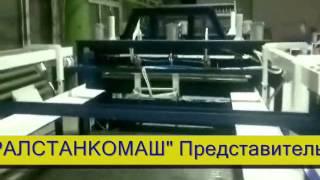 Автоматическая линия сварки сеток из бухт(Автоматическая линия сварки сеток из бухт - стационарная установка, с подачей проволоки из бухт для произво..., 2014-08-27T08:54:56.000Z)