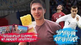 УЖАСНЫЙ ФЭЙЛ ЧМ 2018: УРУГВАЙ-ФРАНЦИЯ ОБЗОР