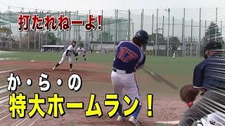 「打たれねえ!」と宣言した投手から直後に特大ホームラン thumbnail