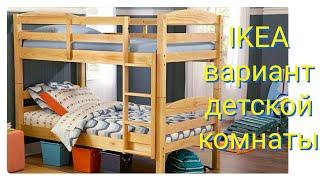 ИКЕА ОБЗОР/Вариант детской комнаты