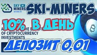SkyMiners ХАЙП 10% В ДЕНЬ.ДЕПОЗИТ 0,01 BTC