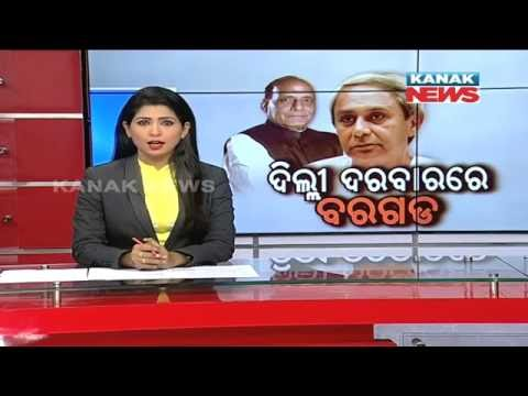 Home Minister Advised Naveen Patnaik To Take Appropriate Action