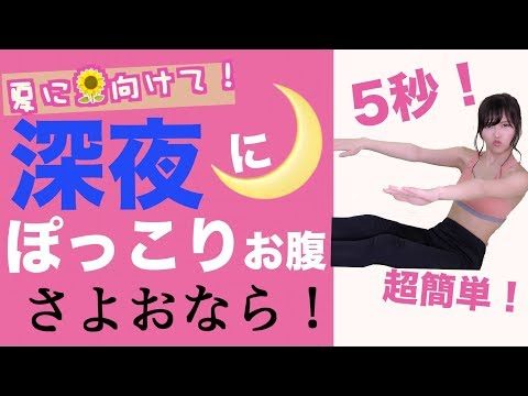 【ダイエット】5秒でぽっこりお腹解消【筋トレ】