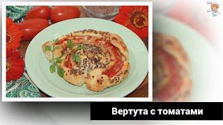 Молдавская Вертута с томатами - яркое и эффектное блюдо с простым рецептом!