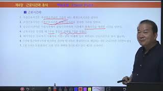 [스터디채널] 전시춘 노동법 23강 근로시간과 휴식 핵…
