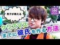 【リア充です】未来の彼氏へプレゼントをゲットするために5万円課金しました。
