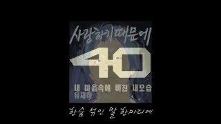 40(포티) - 내 마음에 비친 내 모습 (유재하) Acoustic Cover [COVER]