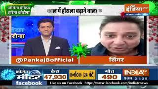जीतेगा इंडिया, हारेगा कोरोना: देखिए- इंडिया टीवी का हौसला बढ़ाने वाले कॉन्क्लेव की HIGHLIGHTS