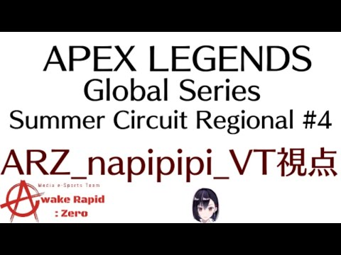 【APEX LEGENDS】 Global Series - Summer Circuit Regional #4 【Vtuber】