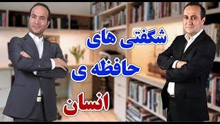 Hasan Reyvandi  Rangarang | حسن ریوندی  تقویت حافظه با دکتر سیدا (قسمت اول)