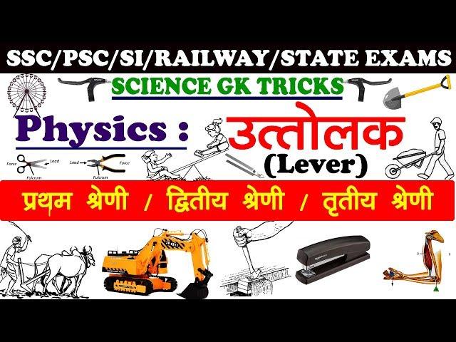 Science Gk Tricks:  उत्तोलक एवं उत्तोलक के प्रकार | Classification of Levers in Hindi |