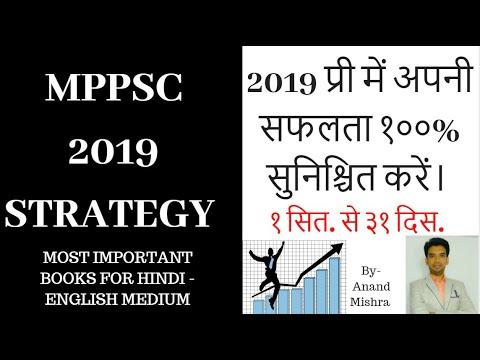 MPPSC PRELIMS 2019 STRATEGY | BEST BOOK LIST FOR HINDI & ENGLISH MEDIUM | 100% SUCCESS MANTRA |