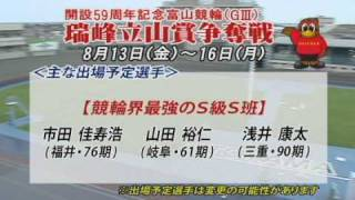 お盆休みはドリームスタジアムとやまで決まり!PR大使川村ゆきえちゃん...