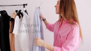 Покупки одежды SHEIN и ZARA(Ссылки на вещи из видео Shein: Сайт магазина Shein http://bit.ly/2lK1XDQ Жилетка XS http://bit.ly/2llOhh1 Платье XS http://bit.ly/2lEhDaZ Zara:..., 2017-02-24T18:36:05.000Z)