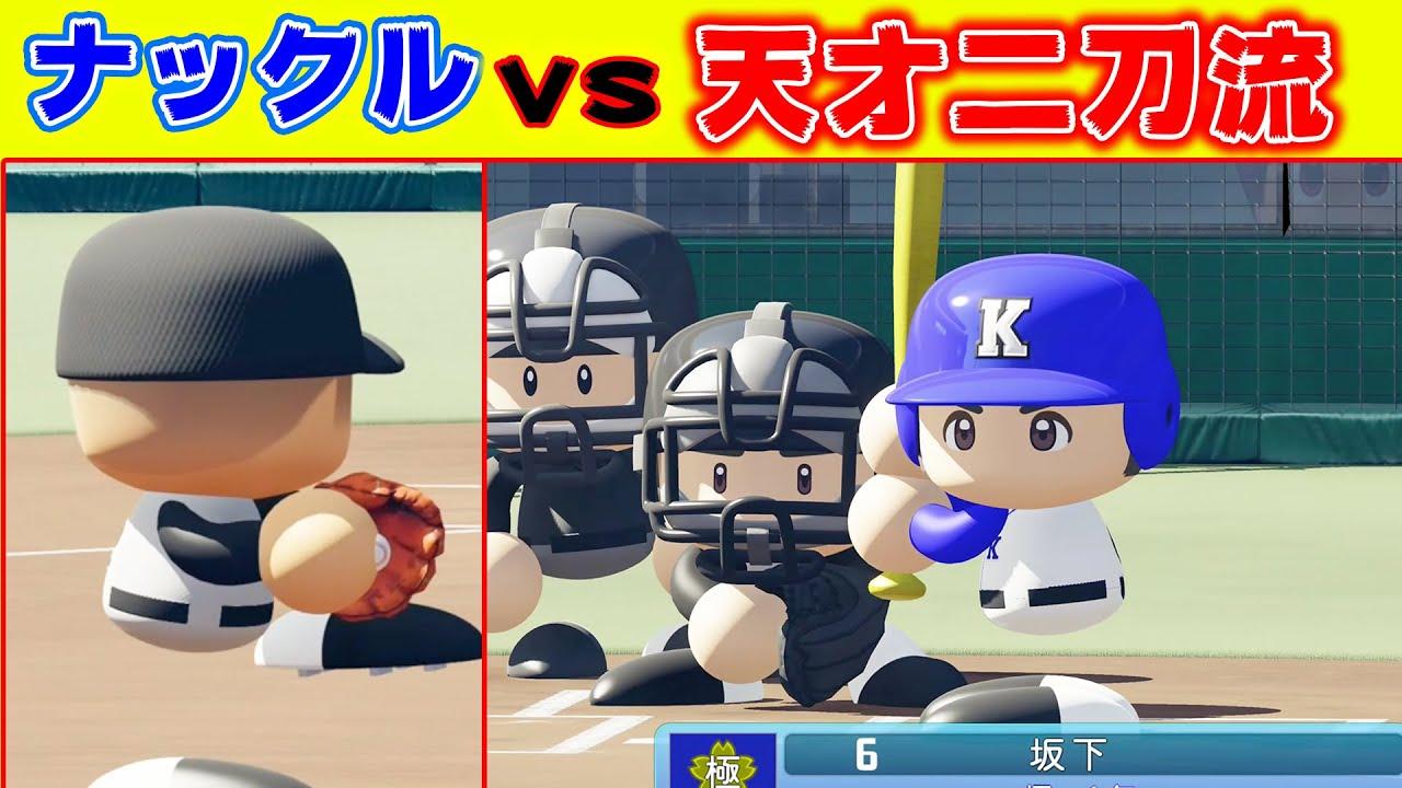 【地区大会】天才vsナックルボーラー!勝てば甲子園出場のチャンス!!【栄冠ナイン2020】