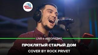 Король и Шут Bon Jovi Rammstein Проклятый Старый Дом Cover By ROCK PRIVET LIVE Авторадио