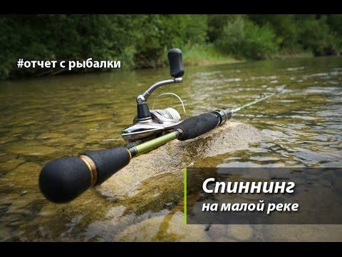 рыбалка на спиннинг на малых реках летом