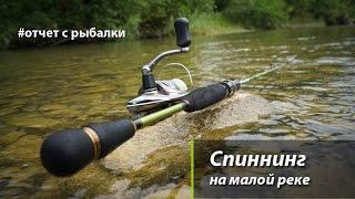 видео Ловля ультралайтом на реках