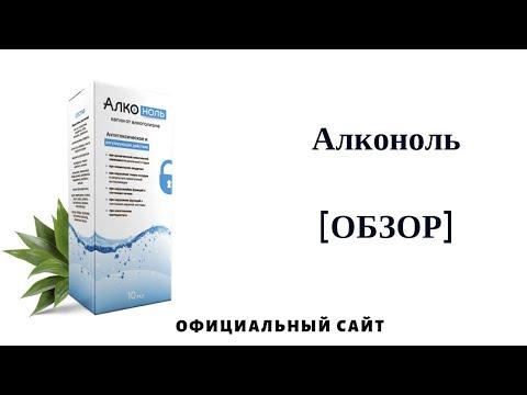Алконоль капли от алкоголизма в Петропавловске