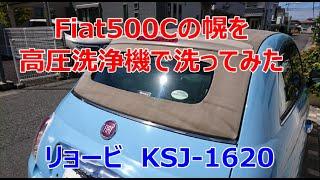【Fiat500C】キャンバス生地の幌を高圧洗浄機で洗ってみ…