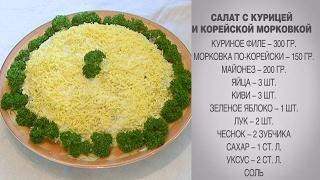 Салат с курицей / Салат с корейской морковкой / Салат с корейской морковью и курицей / Салат /Салаты