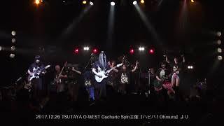 Gacharic Spin 主催「ハピバ!Ohmura」 2017.12.26 TSUTAYA O-WEST 曲:...