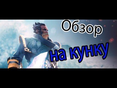 видео: kunkka dota 2 - обзор на персонажа