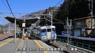 スイッチバック駅 中央東線 初狩駅・笹子駅・勝沼ぶどう郷駅