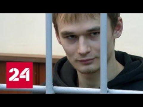 Аспирант МГУ задержан за поджог офиса политической партии - Россия 24