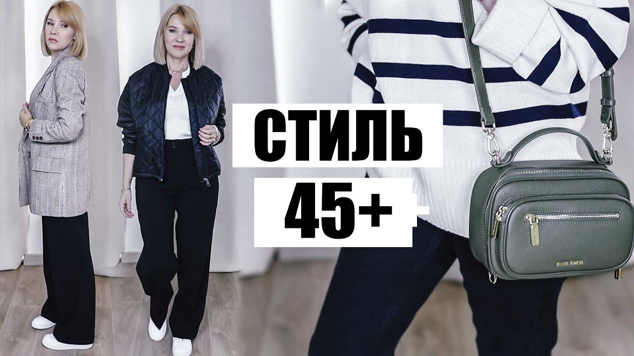 Продолжаю молодиться✦Покупки одежды и обуви на осень✦Гардероб 45+ Тренды осени 2021