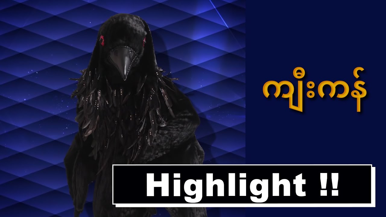 Highlight | ကျီးကန်း | The Mask Singer Myanmar season 1