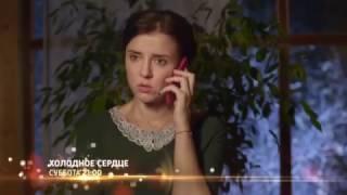 Холодное сердце (2016) русский трейлер