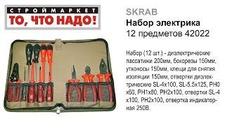Набор электрика SKRAB 12шт. - набор инструментов электрика, инструмент электрика купить(Строймаркет
