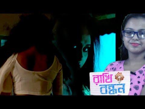 Bhoutik Hote Choleche Rakhi Bandhan Serial? | Rakhi Bandhan | Star Jalsha | Chirkut Infinity