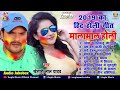 bhojpuri holi mp3 2020 का सुपरहिट होली जुकबॉक्स गीत - Hits Holi Audio Jukebox - Khesari Lal Yadav