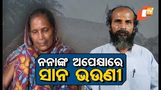 Pratap Sarangi's sister eagerly waiting to welcome her brother